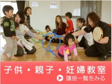 親子子供向け教室 カルチャー教室