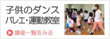 子供 ダンス バレエ 運動教室
