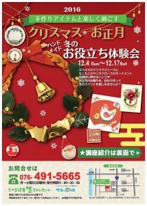 H28 クリスマスお正月体験会チラシ表
