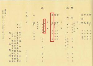 H29.9 謡曲 秋季大会2