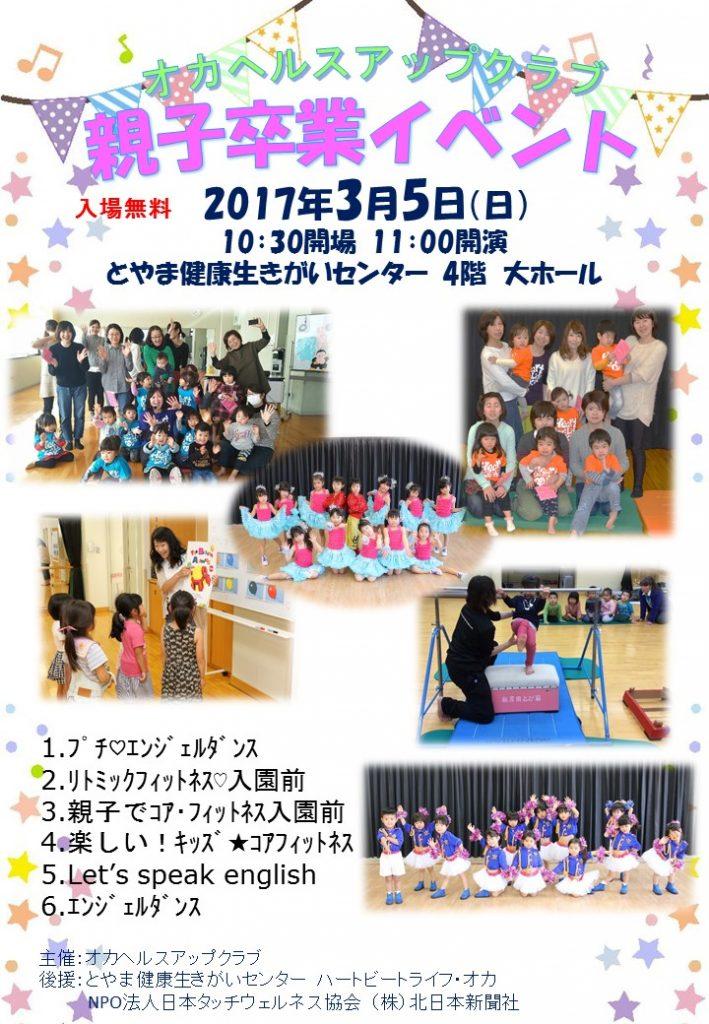 OKA H29.3 卒業イベント
