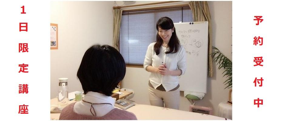 【1DAY講座】シンプルダイエットケア講座