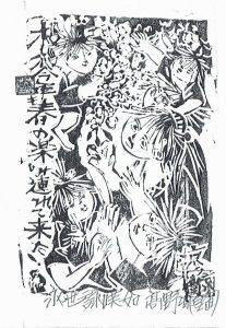 水墨画・俳画・木版画