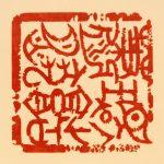 H28.10 篆刻