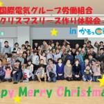 クリスマスリース作り体験会