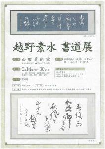 H29.5 ペン習字 越野先生書道展