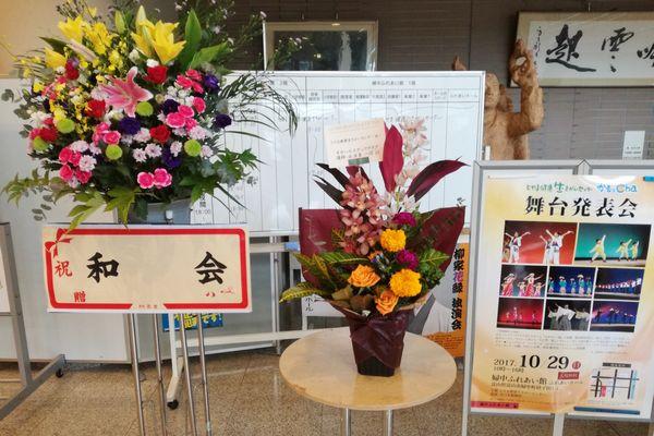 舞台発表会 お花