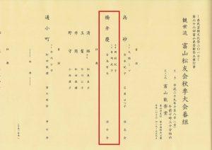 H29.9 謡曲 秋季大会