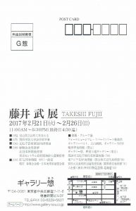 H29 水彩画 藤井先生作品展