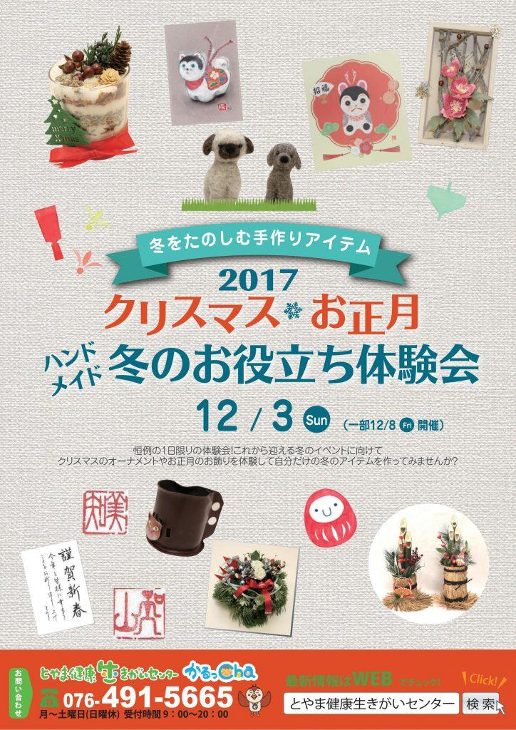 クリスマス・お正月体験会 チラシ-001