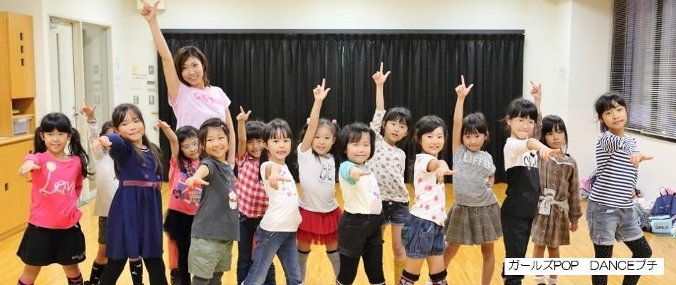 ガールズ♥POP DANCEプチ(子供のダンス教室)