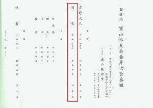 H29.5 謡曲春季大会