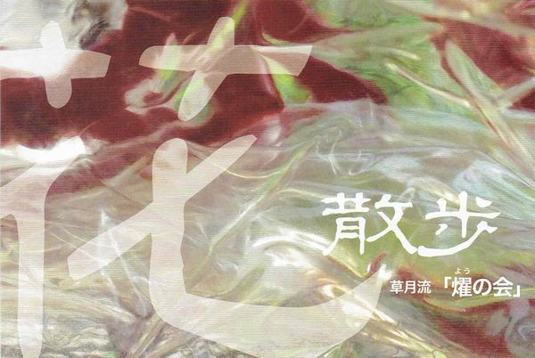 H29.9 華道(草月流)